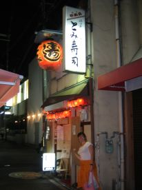 Sign above a sushi restaurant in Kyoto, Japan