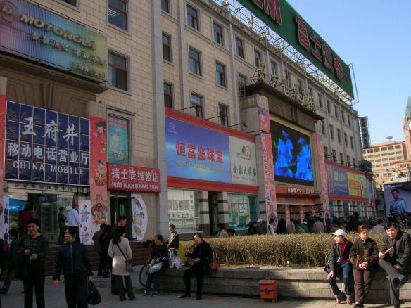 Street advertisements in Beijing.