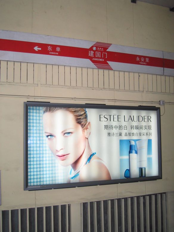 Beijing subway ad for Estee Lauder.